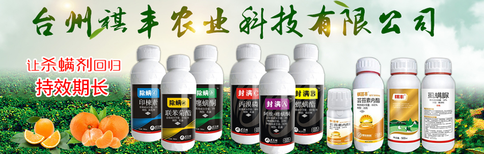 台州祺丰农业科技有限公司