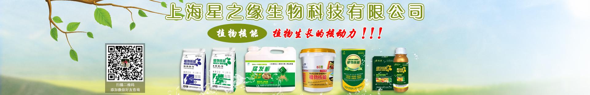 上海星之�生物科技有限公司