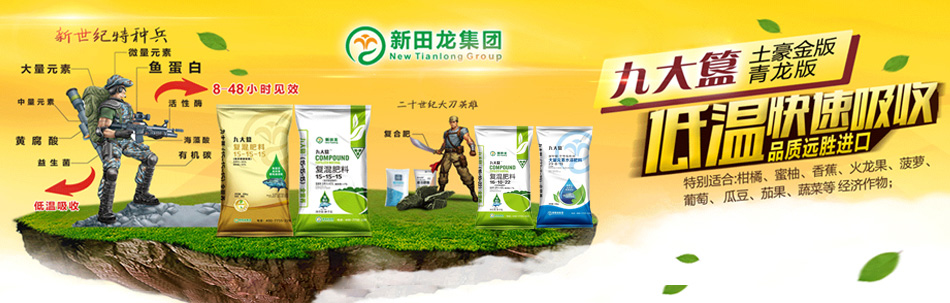 寧波市新田龍特種肥料科技有限公司