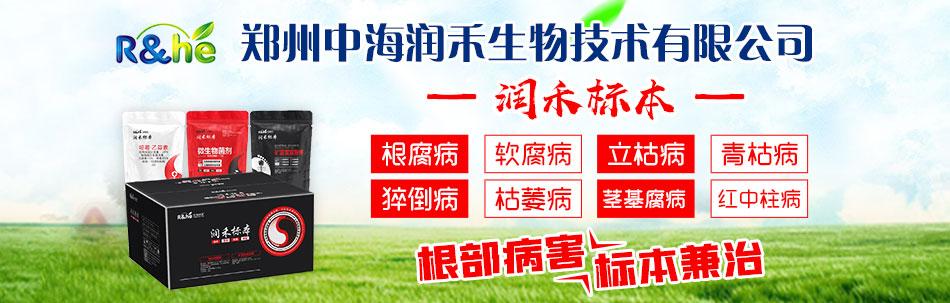 郑州中海润禾生物技术有限公司