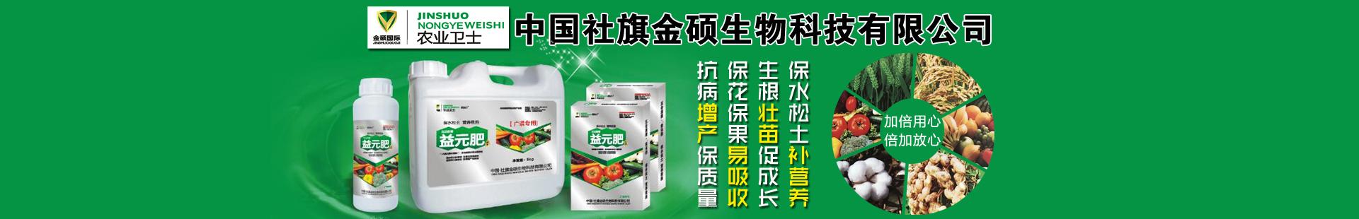 中国社旗金硕生物科技有限公司