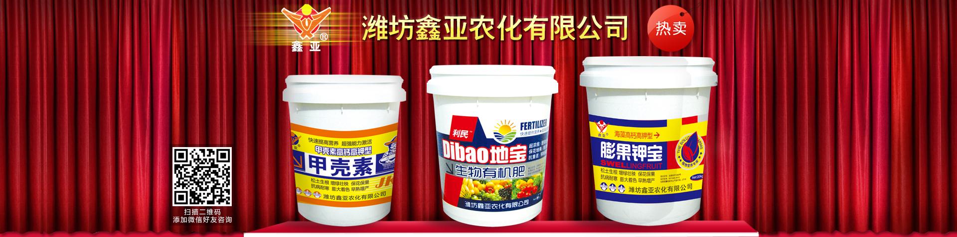 潍坊鑫亚农化有限公司