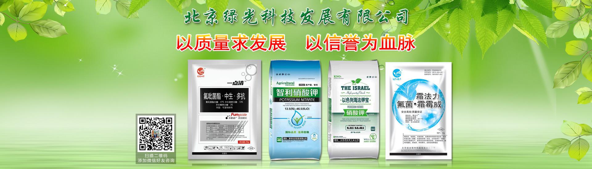 北京绿光科技发展有限公司