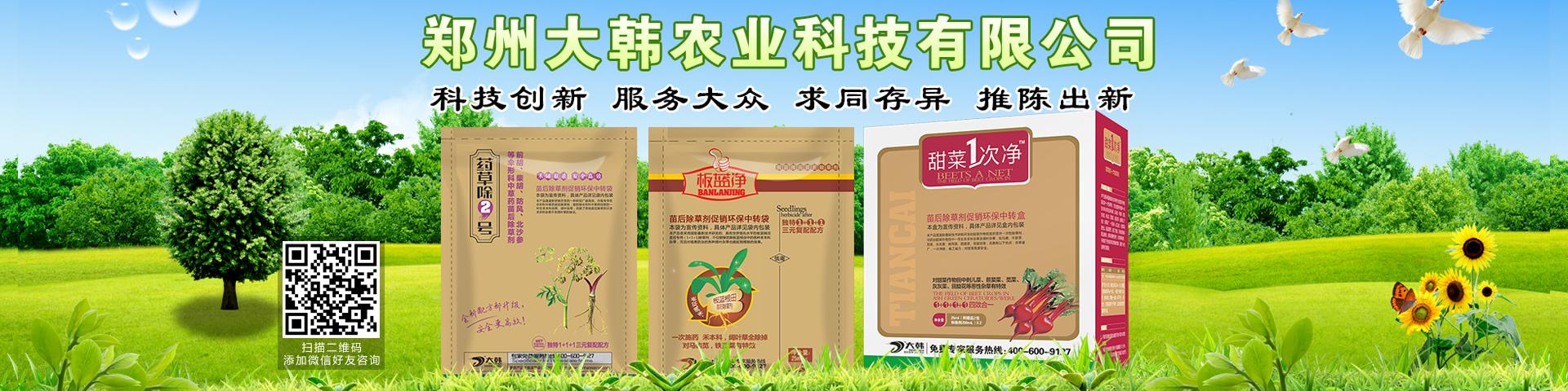 郑州大韩农业科技有限公司