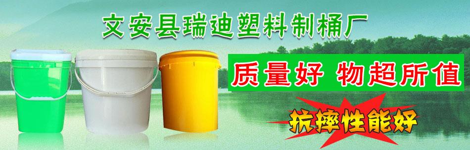文安县瑞迪塑料制桶厂