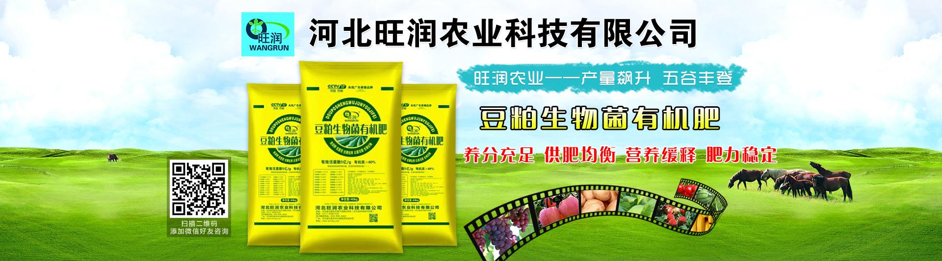 河北旺润农业科技有限公司