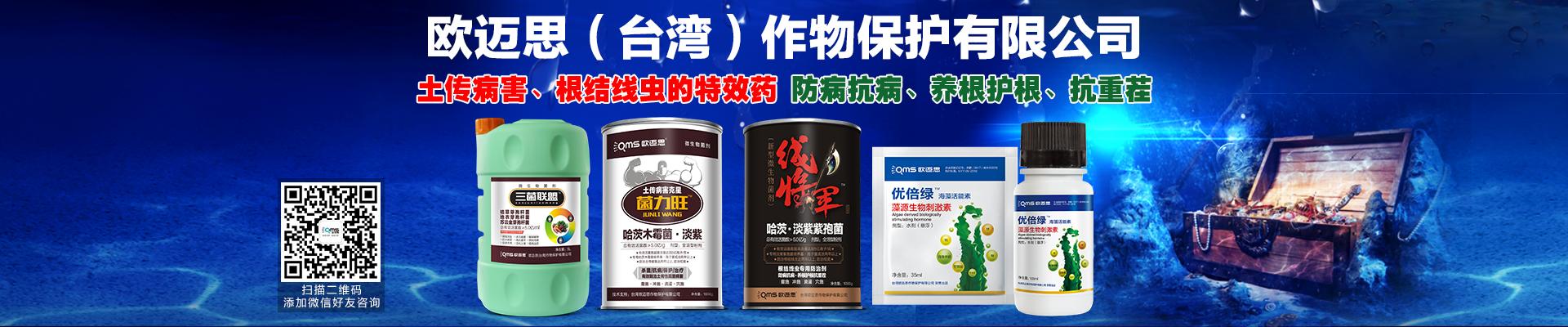 欧迈思(台湾)作物保护有限公司