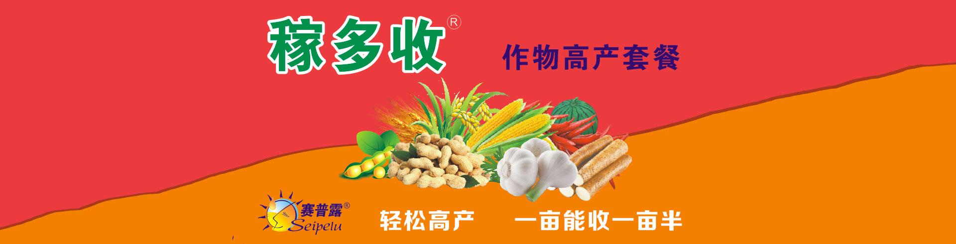 新西兰赛普露(中国)作物保护有限公司