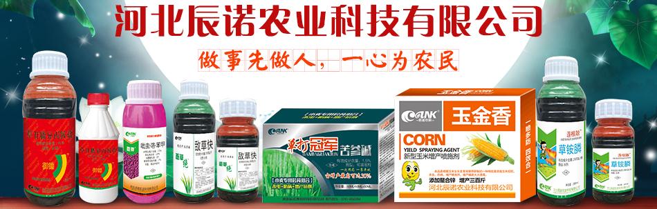 河北辰诺农业科技有限公司