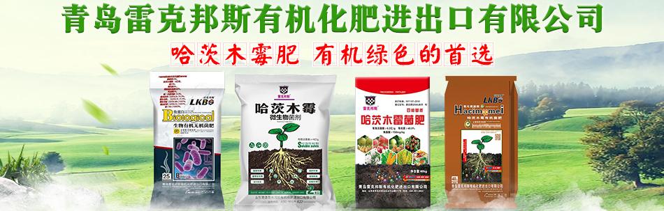 青岛雷克邦斯有机化肥进出口有限公司