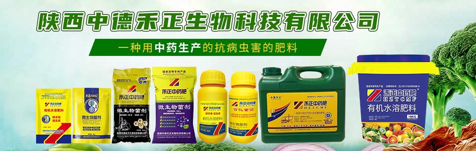 陜西中德禾正生物科技有限公司