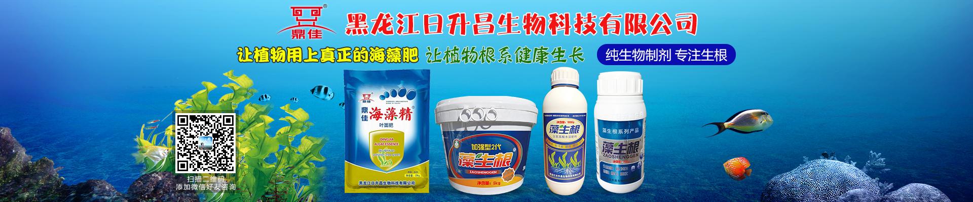 黑龙江日升昌生物科技有限公司