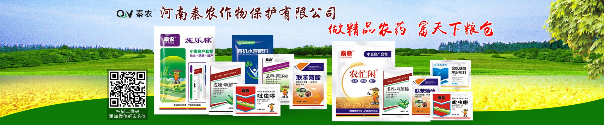 河南秦农作物保护有限公司
