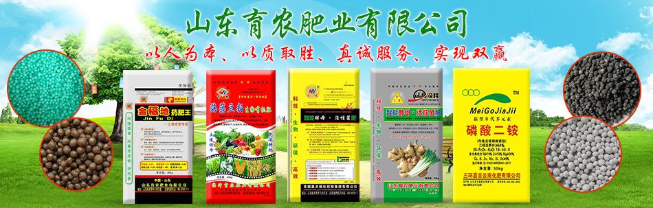 山东育农肥业有限公司