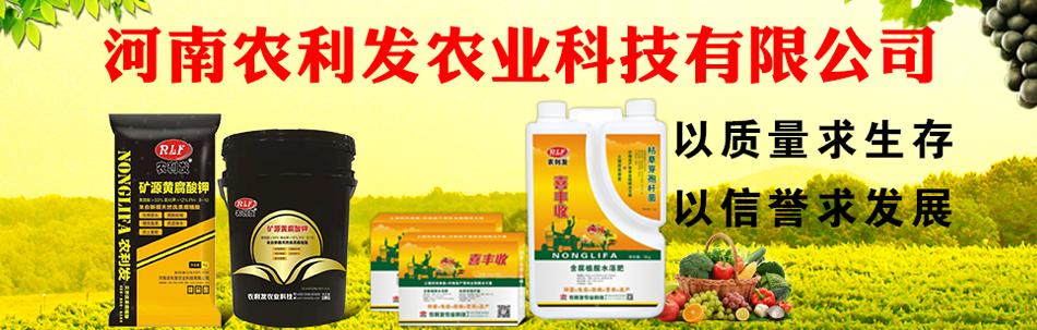 河南农利发农业科技有限公司