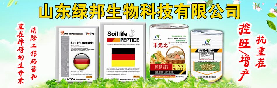 山东绿邦生物科技有限公司