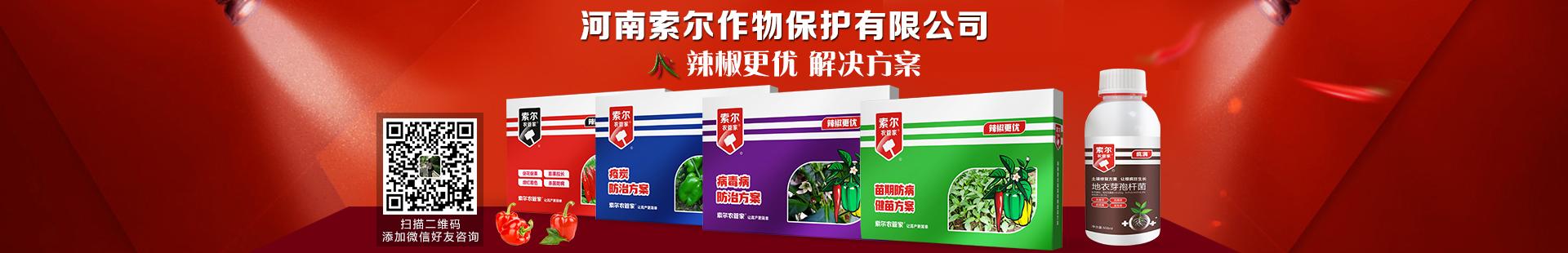 河南索尔作物保护有限公司