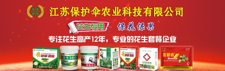 江苏保护伞生物科技有限公司