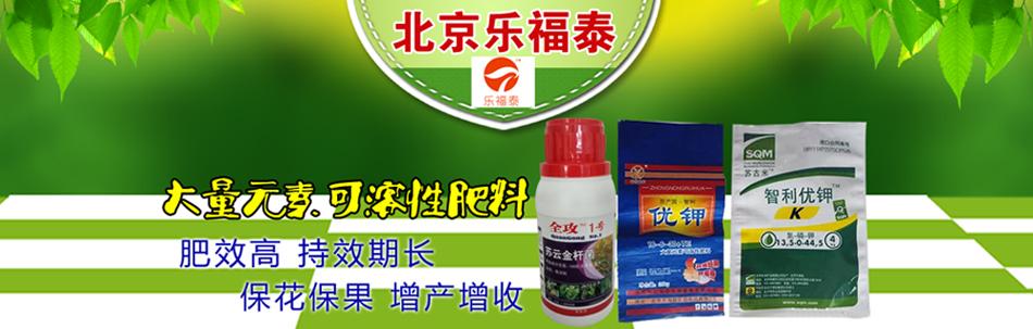 北京乐福泰生物技术有限公司