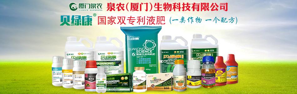 泉农(厦门)生物科技有限公司