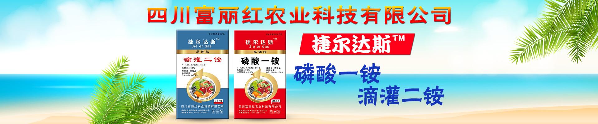 四川富丽红农业科技有限公司