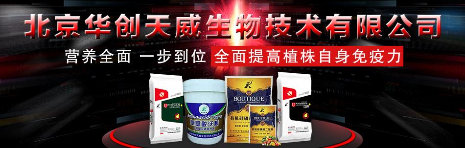 北京華創天威生物技術有限公司