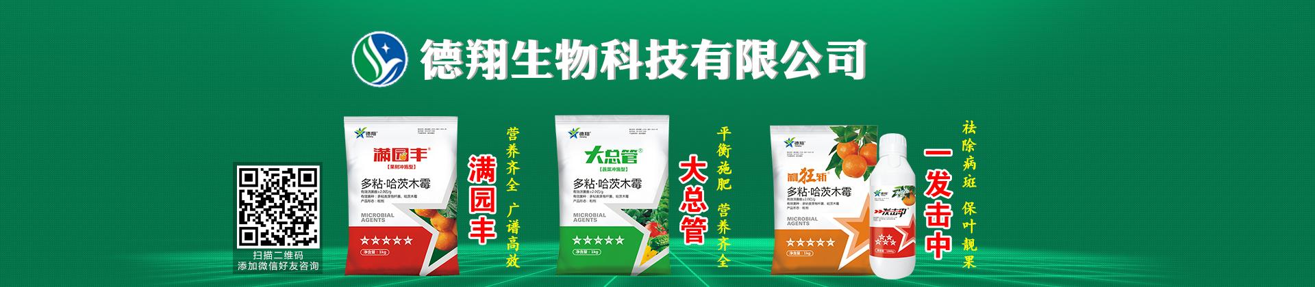 上海德翔生物科技发展有限公司