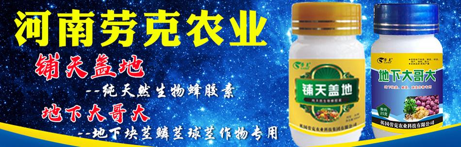 河南劳克农业科技有限公司