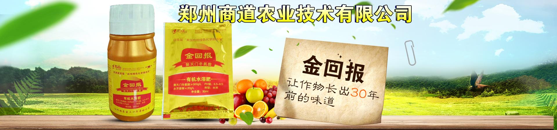 郑州商道农业技术有限公司