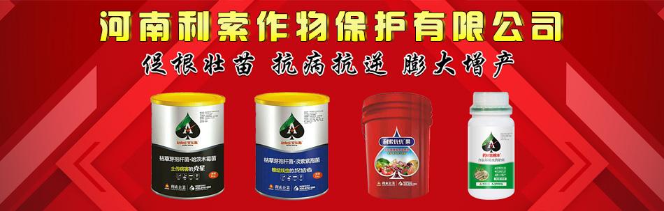 河南利索作物保護有限公司
