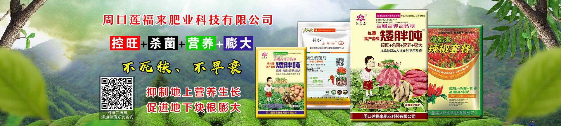 周口莲福来肥业科技有限公司