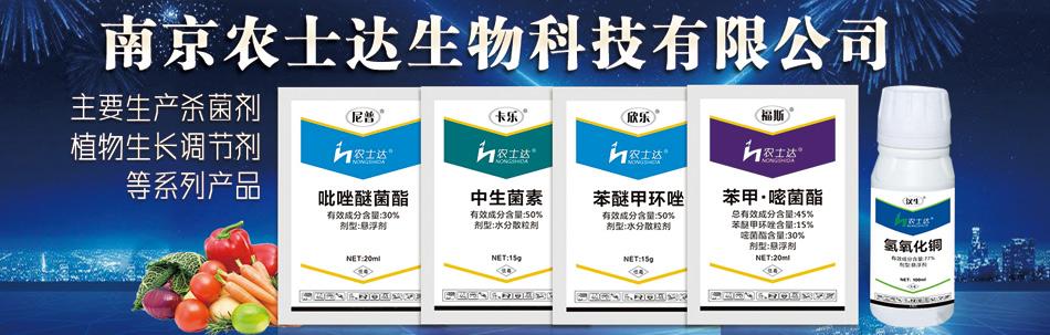 南京農士達生物科技有限公司
