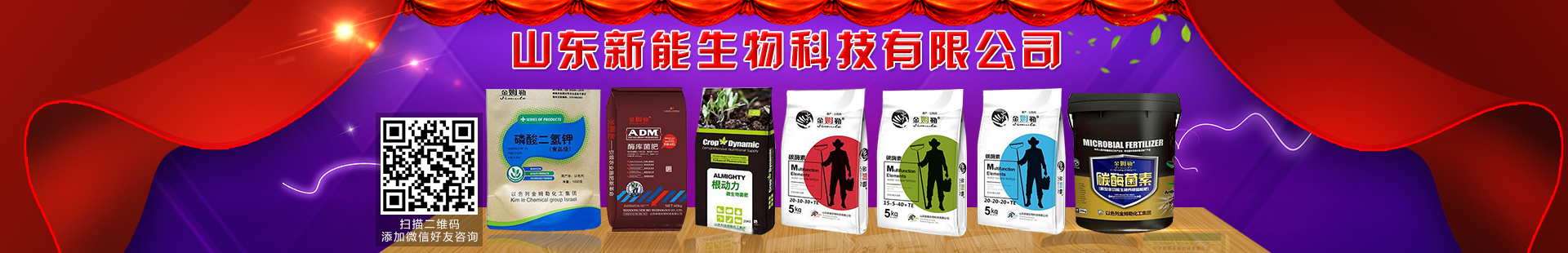 山东新能生物科技有限公司