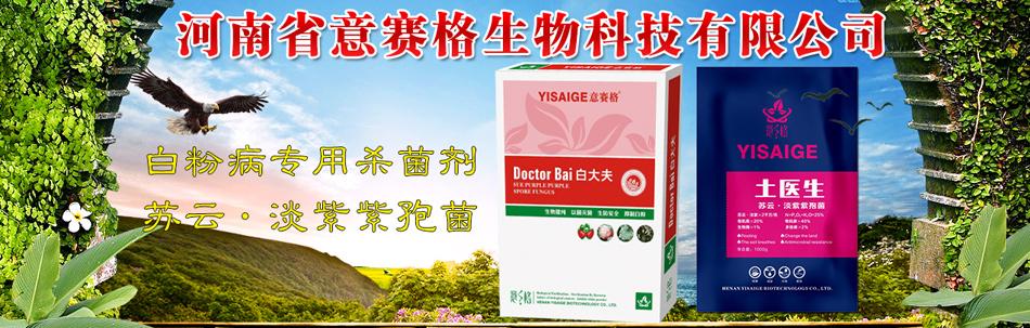 河南省意賽格生物科技有限公司