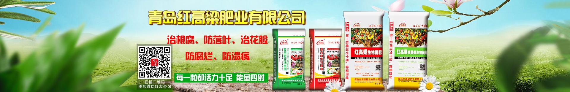 青岛红高粱肥业有限公司