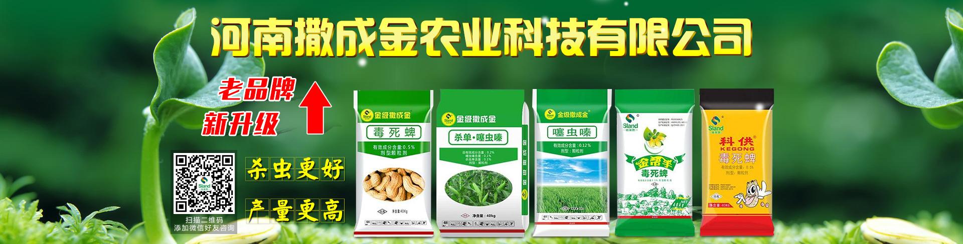 河南撒成金农业科技有限公司