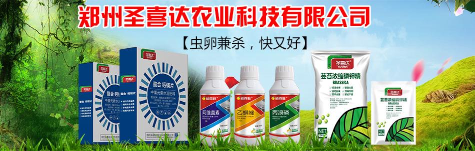 郑州圣喜达农业科技有限公司
