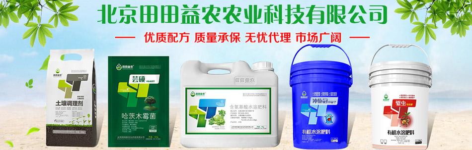 北京田田益農農業科技有限公司