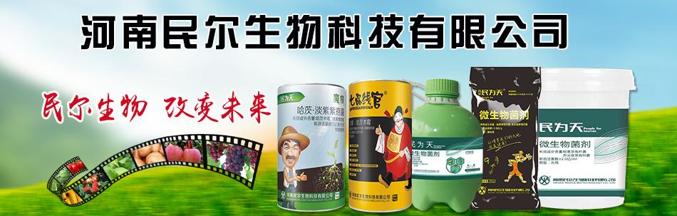 河南民爾生物科技有限公司