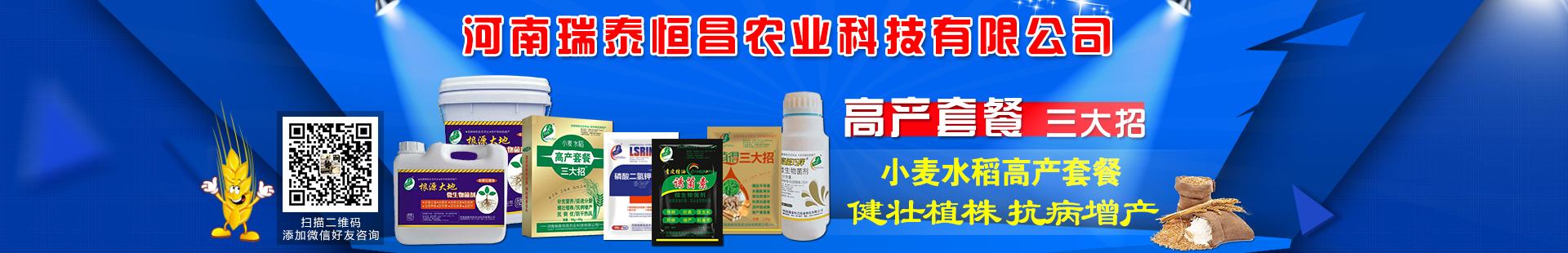 河南瑞泰恒昌农业科技有限公司