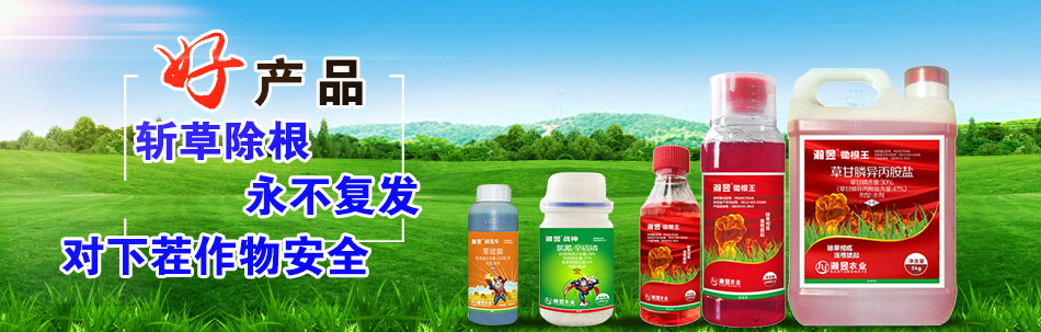 河南瀚昱植物保护有限公司