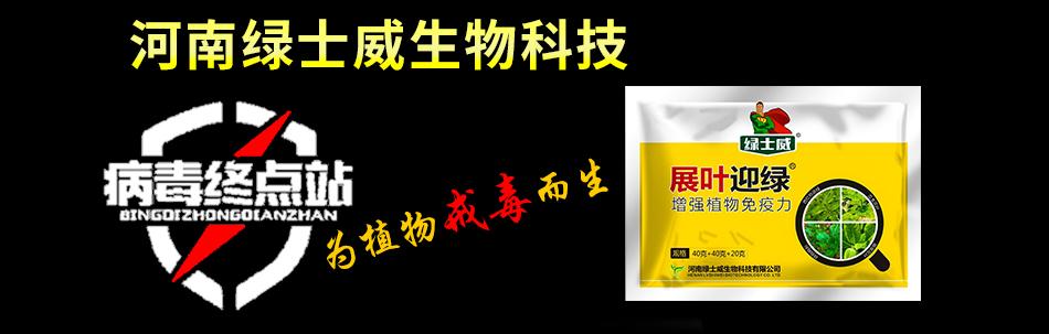 河南�G士威生物科技有限公司