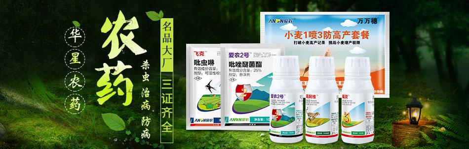 石家莊市華星農藥有限公司