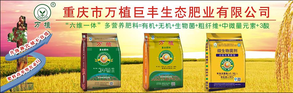 重慶市萬植巨豐生態肥業有限公司