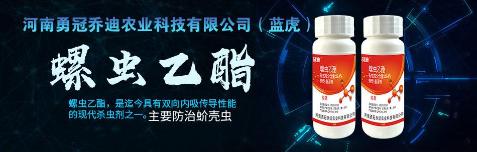 河南勇冠喬迪農業科技有限公司(藍虎)
