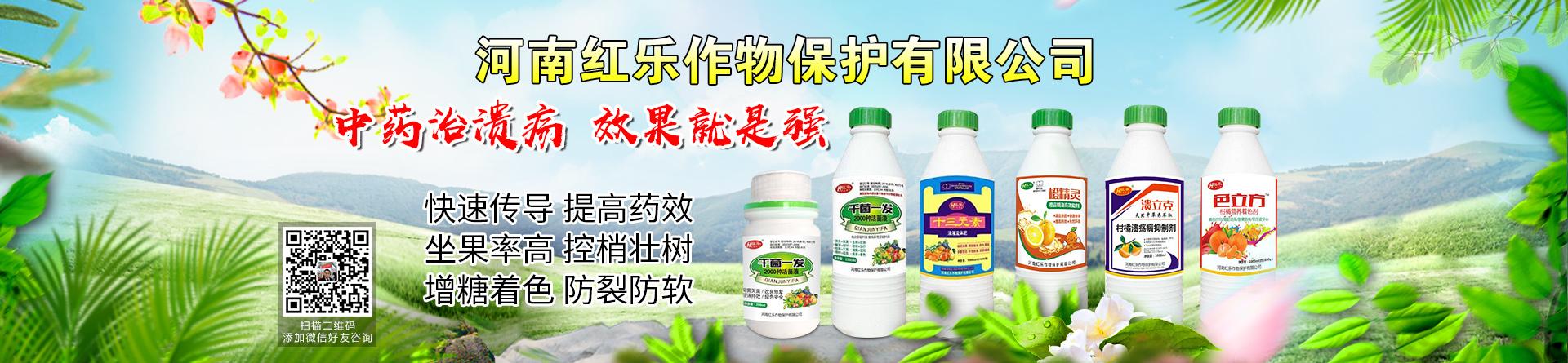 河南红乐作物保护有限公司