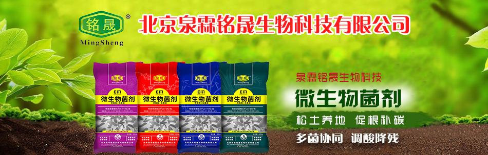 北京泉霖銘晟生物科技有限公司