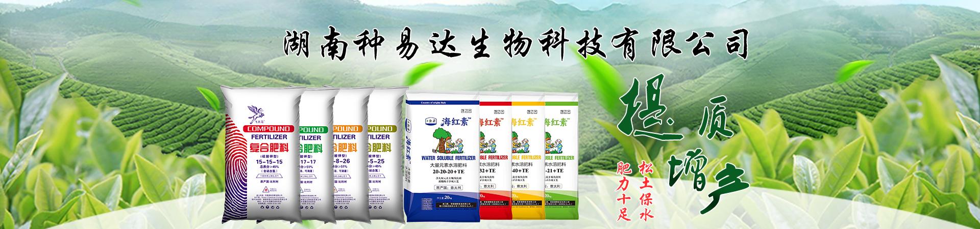 湖南种易达生物科技有限公司