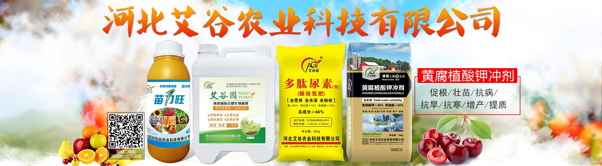 河北艾谷农业科技有限公司