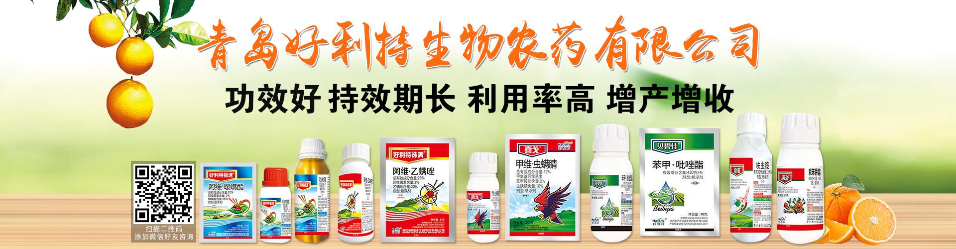 青岛好利特生物农药有限公司
